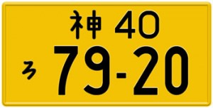 """japan license plates authentic"""