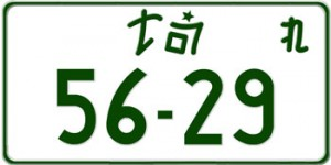 """japanese motorcycle license plate"""