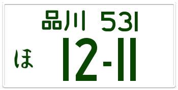 """license plate customization"""