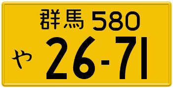 """japan license plates"""