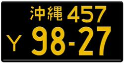 LICENSEPLATES.TV MANUFACTURES REPLICA PLATES FOR JAPANESE CAR COLLECTORS