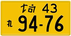 Asian plate tv
