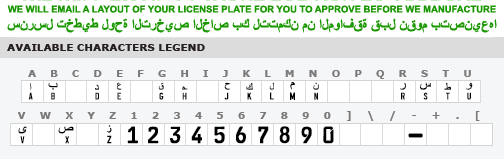 Saudi Arabia License Plate Ksa Embossed With Your